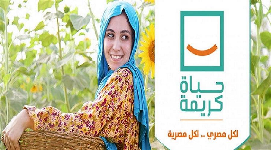 مساء الخير يا مصر - مبادرة حياة كريمة